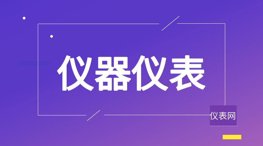 广东开展测控仪器类科技成果申报广东省科技奖提名服务