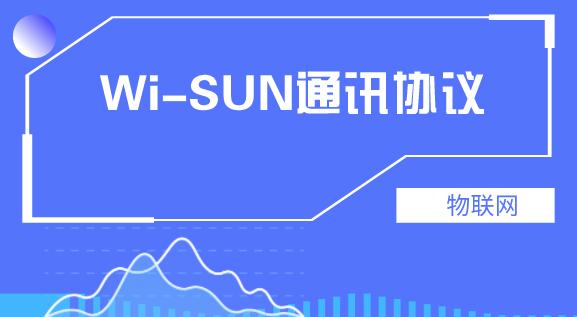 Wi-SUN通讯协议有望成为物联网核心技术