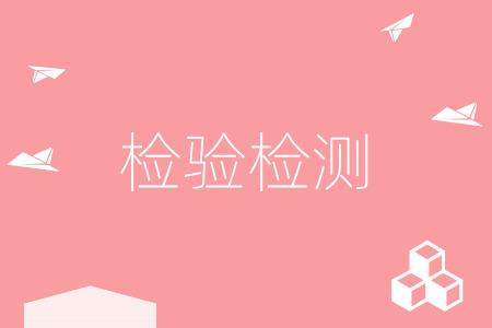 黑龍江省擬發布《指針式微差壓表檢定規程》地方計量技術規范