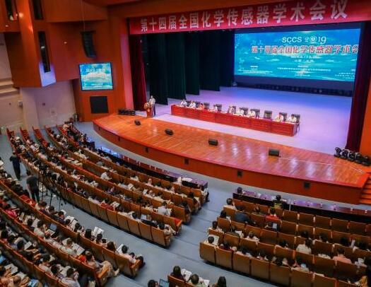 第十四届全国化学传感器学术会议隆重开幕