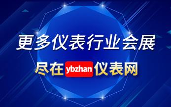 2019(第四届)城市防洪排涝国际论坛 2号通知