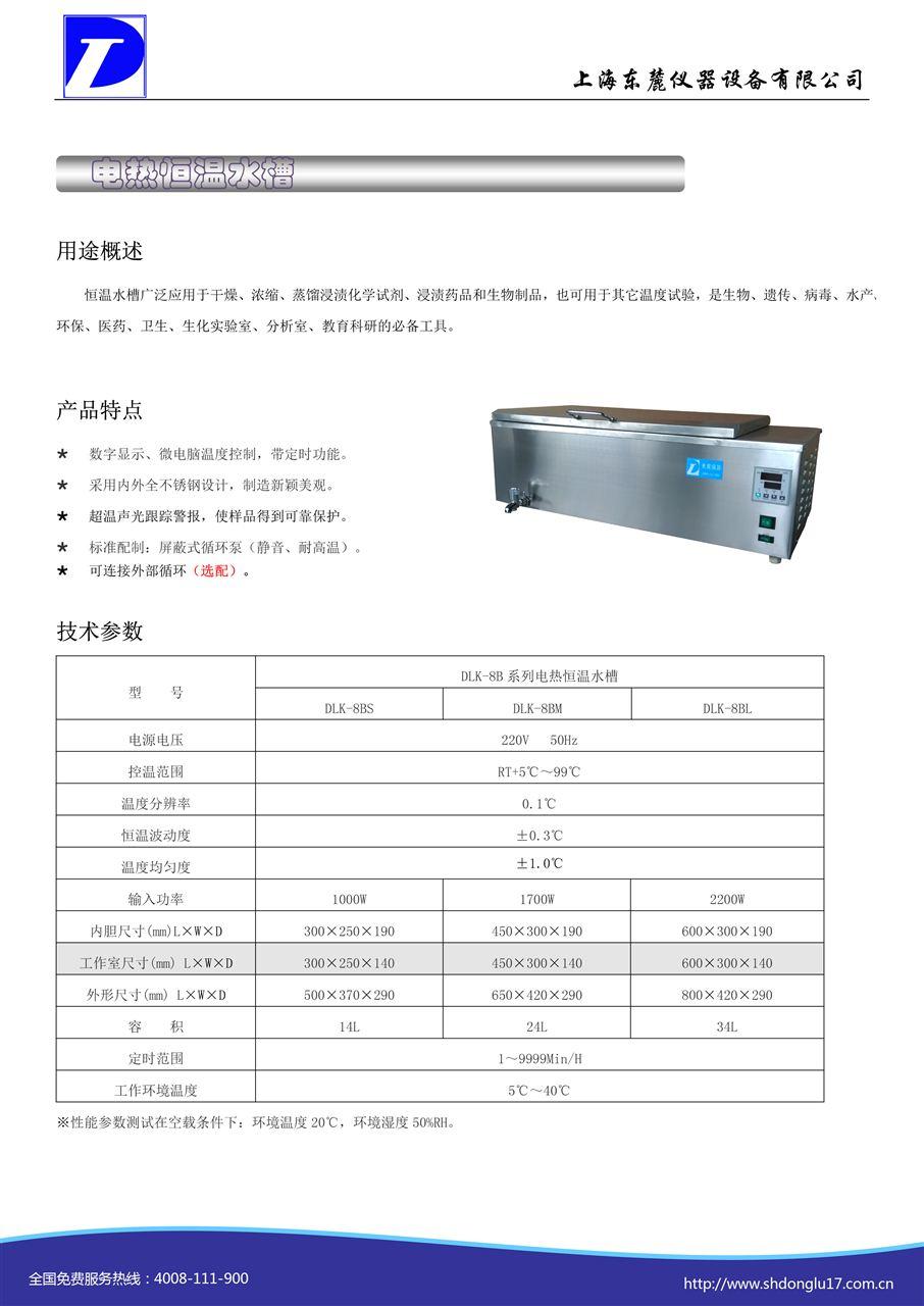 �늃�恒温水槽DLK-8B�p�d��--彩页