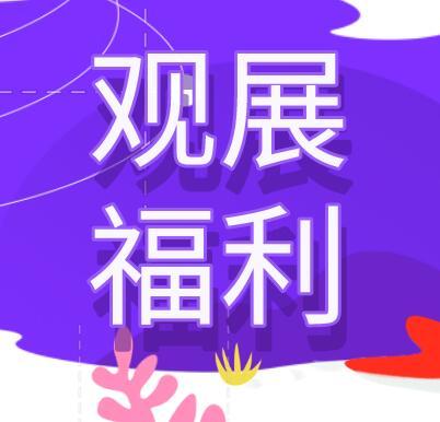 上海国际发酵展  | 观展福利依旧诱人,全安排上了……