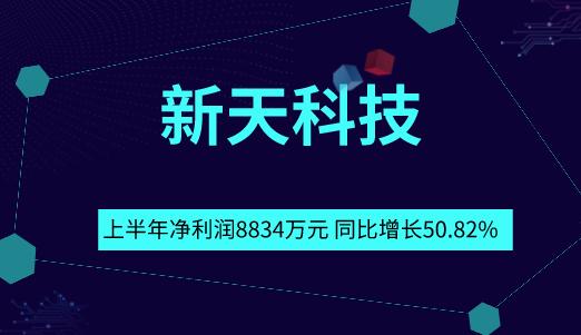 新天科技上半年凈利潤8834萬元 同比增長50.82%