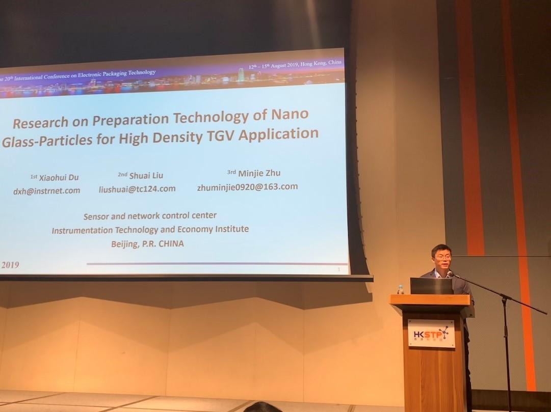 第二十屆電子封裝技術國際會議在香港召開