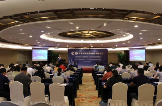 全國首屆皮革標準和檢測技術研討會召開