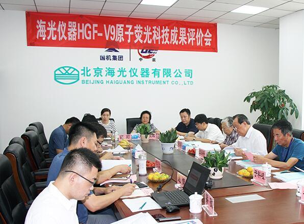 海光HGF-V9型原子熒光通過中國分析測試協會成果評價