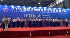 2019国际检博会(CITTE) 9月3日在沪隆重开幕