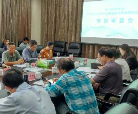 四川農村生活污水處理設施水污染物排放標準通過審查