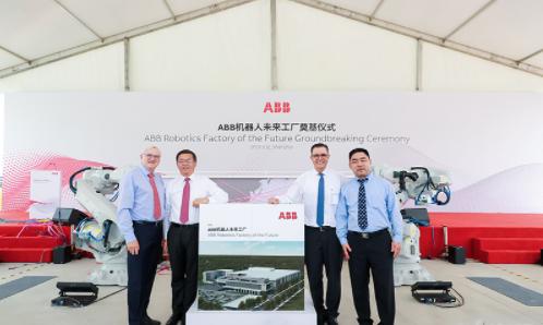 投资1.5亿美元 ABB机器人上海新工厂正式动工