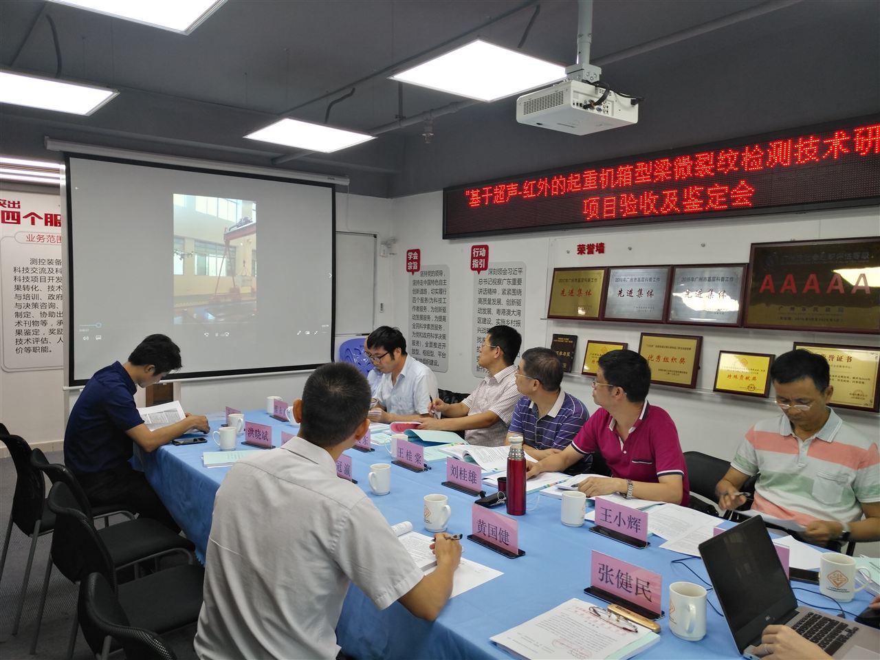 广州特种机电设备检测研究院2科技成果鉴定会召开