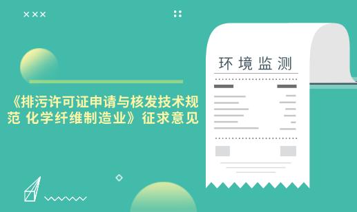 《排污許可證申請與核發技術規范 化學纖維制造業》征求意見