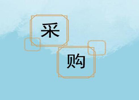 中山大学300万采购变温全波谱荧光光谱仪