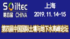 2019第四屆中國國際土壤與地下水高峰論壇11月上海開幕提前劇透