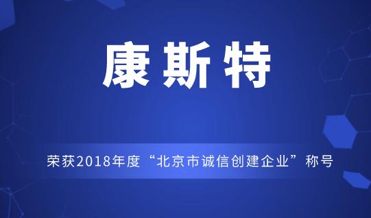 """康斯特榮獲2018年度""""北京市誠信創建企業""""稱號"""