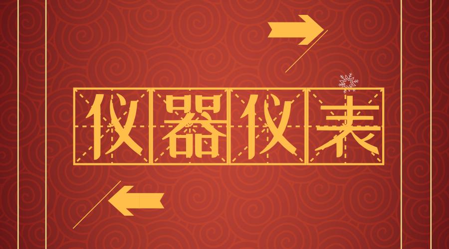 中國儀器儀表學會第二十一屆青年學術會議召開