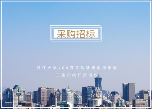 460萬! 浙江大學采購液相色譜串聯三重四級桿質譜儀