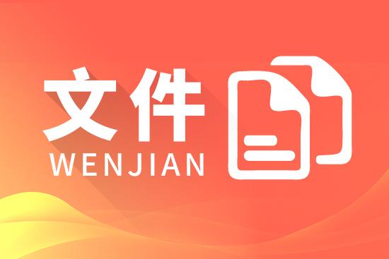 广东《大型科学仪器设施共享服务平台数据交换规范》公示
