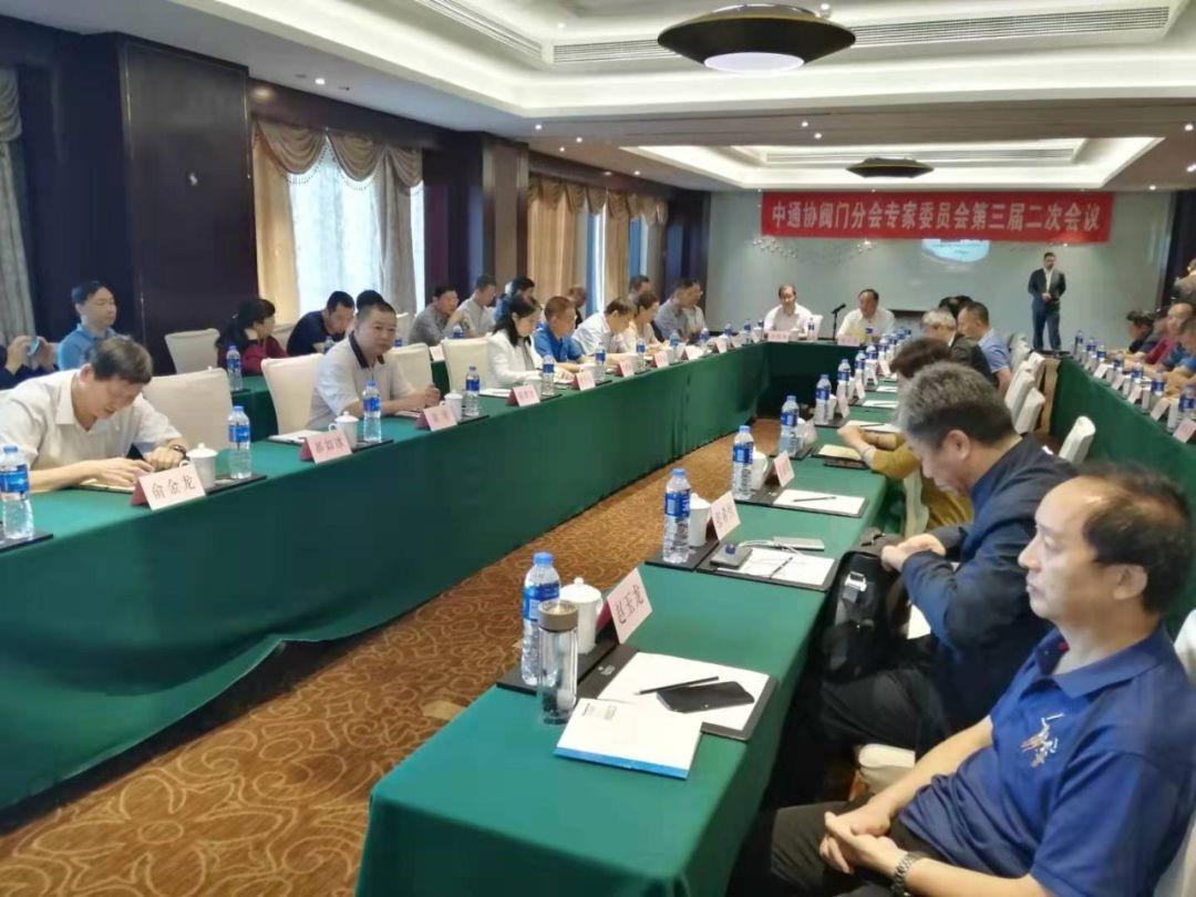 中通協閥門分會專家委第三屆第二次會議召開