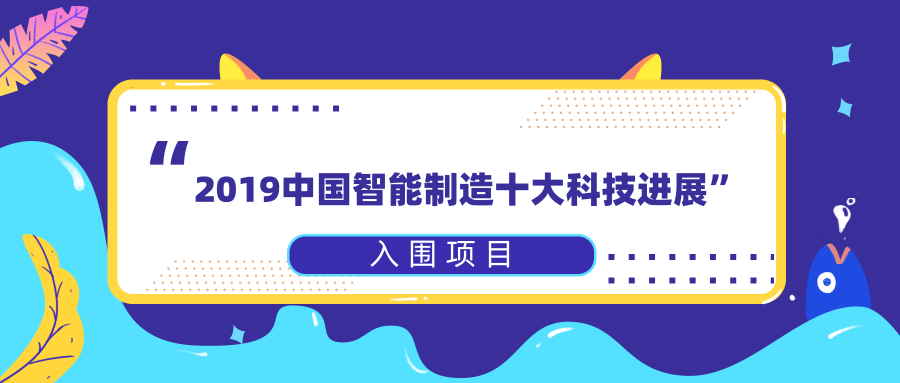 """""""2019中國智能制造十大科技進展""""入圍項目有哪些?"""