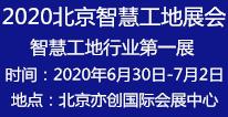 2020中国�Q�北京)国际智慧工地装备展览�?/></a><span><a href=