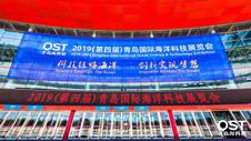 2019青島國際海洋科技展覽會圓滿閉幕
