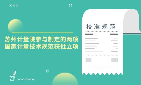蘇州計量院參與制定的兩項國家計量技術規范獲批立項