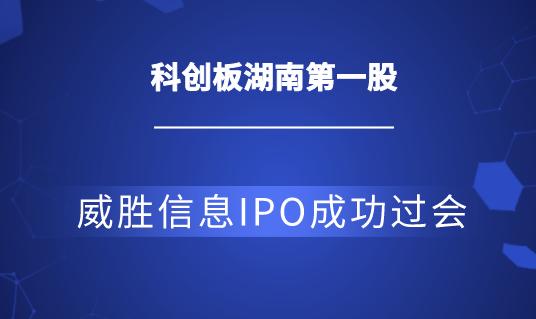 科创板湖南第一股 威胜信息IPO成功过会