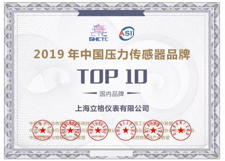 """赞!上海立格荣获2019年""""中国压力传感器品牌TOP10奖"""""""