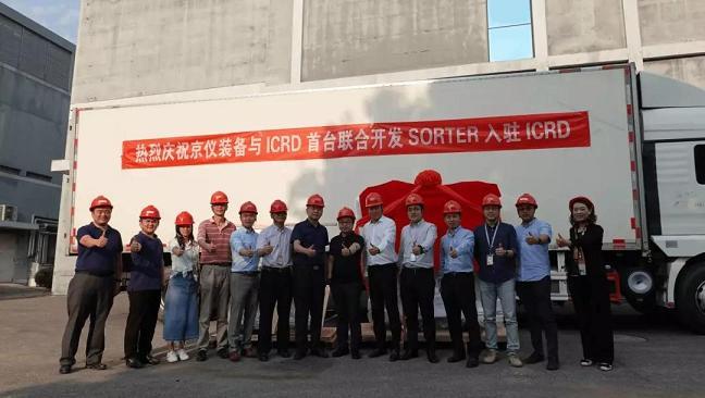 京仪装备与上海集成电路研发中心联合开发首台SORTER