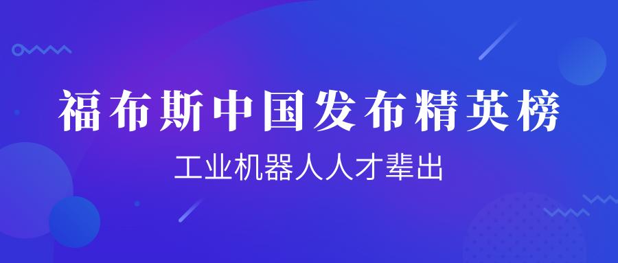 福布斯中国发布精英榜 工业机器人人才辈出