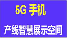 """EeIE智博會——""""5G手機智能產線""""新館,未來風向標"""