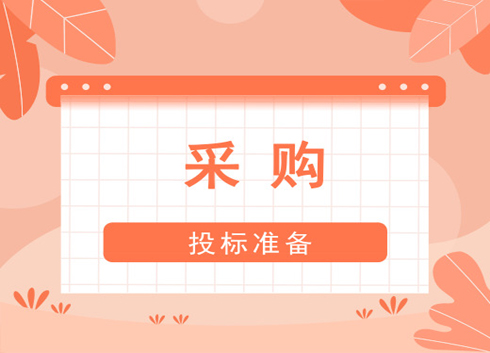 2019年江苏省级环境监测仪器设备标准化建设项目公开招标