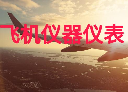 韓國停飛9架波音737NG 儀器儀表為飛機保駕護航