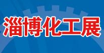 2020中国�Q�淄博)国际化工�U�技博览�?/></a><span><a href=
