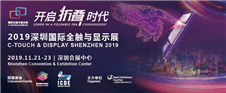 2019深圳国际全触与显示展全新启航