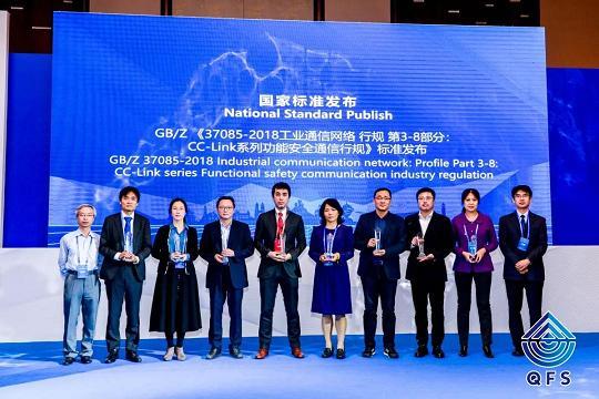 CC-Link IE safety被正式認定為中國國家標準