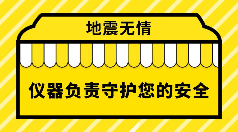 地震無情 儀器儀表守護生命安全