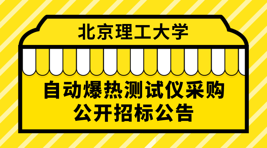 北京理工大學自動爆熱測試儀采購公開招標公告