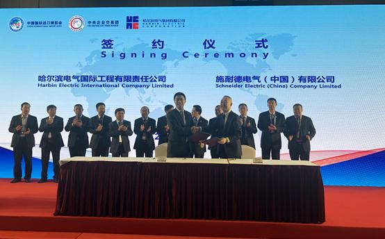 哈電國際與施耐德電氣在進博會簽署采購合同