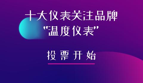 """2019年第五屆""""十大儀表關注品牌""""溫度儀表投票入口已開通"""