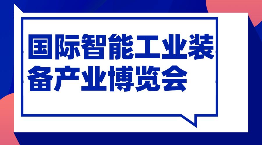 2019中国(南通)国际智能工业装备产业博览会将于11月16日盛大开幕!