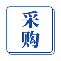 430萬元!中國地質大學X射線光電子能譜儀招標