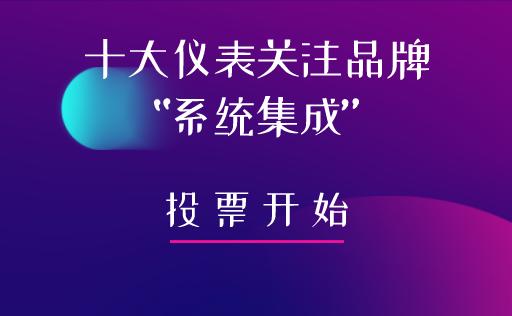 """2019年""""十大仪表关注品牌""""系统集成投票入口已开通"""