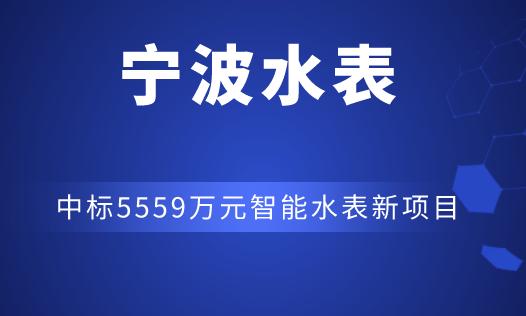 宁波水表中标5559万元智能水表新项目