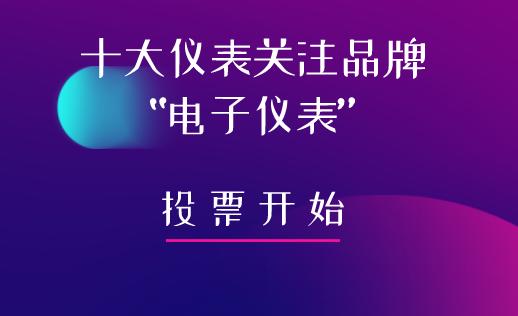"""2019年""""十大仪表关注品牌""""电子仪表投票入口已开通"""
