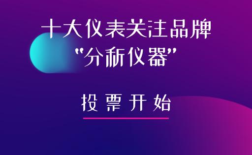 """2019年""""十大仪表关注品牌""""分析仪器投票入口已开通"""