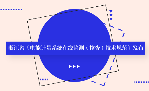 浙江省《電能計量系統在線監測(核查)技術規范》發布