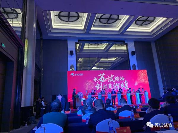 苏州苏试试验集团武汉实验室正式开业