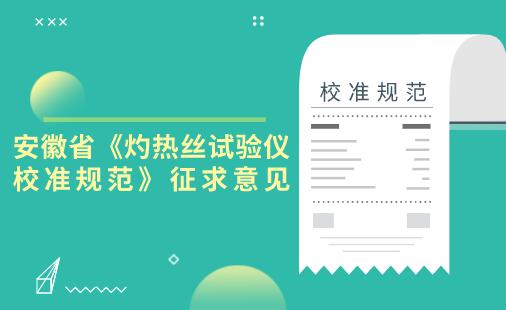 安徽省《灼热丝试验仪校准规范》征求意见